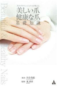 【楽天ブックスならいつでも送料無料】爪のプロフェッショナルが教える 美しい爪 健康な爪 ...