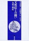 天然痘との闘い 九州の種痘 [ 青木歳幸 ]