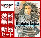 Thunderbolt Fantasy 1-3巻セット [ 虚淵 玄(ニトロプラス) ]