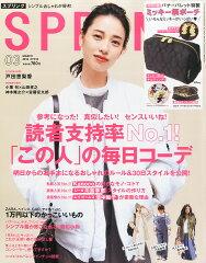spring (スプリング) 2016年 03月号 [雑誌]