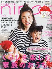 nina's (ニナーズ) 2016年 03月号 [雑誌]