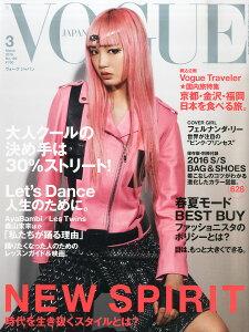VOGUE JAPAN (ヴォーグ ジャパン) 2016年 03月号 [雑誌]