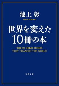 【楽天ブックスならいつでも送料無料】世界を変えた10冊の本 [ 池上彰 ]