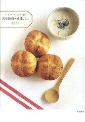 【送料無料】天然酵母の食事パン