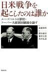 日米戦争を起こしたのは誰か ルーズベルトの罪状・フーバー大統領回顧録を論ず [ 藤井厳喜 ]