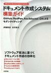 ドキュメント作成システム構築ガイド GitHub、RedPen、Asciidoctor [ 伊藤敬彦 ]