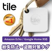 Tile Mate(落とし物、紛失防止 トラッカー)