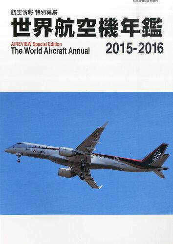 世界航空機年鑑2015-2016 2016年 03月号 [雑誌]