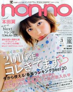 non・no(ノンノ) 2016年 03月号 [雑誌]