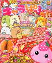 キャラぱふぇ 2016年 03月号 [雑誌]