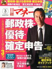 日経マネー 2016年 03月号 [雑誌]
