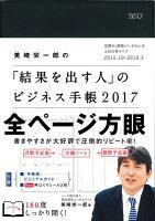 美崎栄一郎の「結果を出す人」のビジネス手帳(2017)