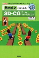 Metal2ではじめる3D-CGゲームプログラミング