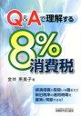 【送料無料】Q&Aで理解する8%消費税 [ 金井恵美子 ]