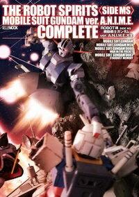 エンターテインメント, フィギュア ROBOTSIDE MSver.A.N.I.M.E.