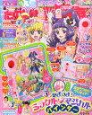 たのしい幼稚園 2016年 03月号 [雑誌]