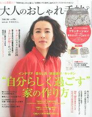 大人のおしゃれ手帖 2016年 03月号 [雑誌]