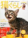 猫ぐらし 2016年 3月号]