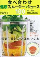 食べ合わせ健康スムージー&ジュース100
