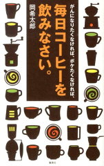 【楽天ブックスならいつでも送料無料】がんになりたくなければ、ボケたくなければ、毎日コーヒ...