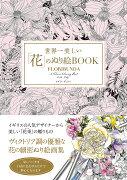 世界一美しい「花」のぬり絵BOOK
