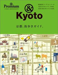 京都、街歩きガイド。