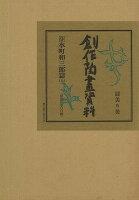 【バーゲン本】創作陶画資料9 水町和三郎篇 上