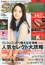 smart (スマート) 2016年 03月号 [雑誌]