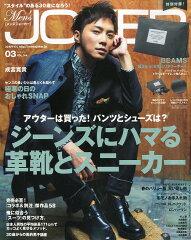 Men's JOKER (メンズ ジョーカー) 2016年 03月号 [雑誌]