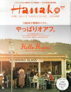 Hanako (ハナコ) 2016年 3/10号 [雑誌]