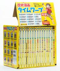 通史編全14巻BOXセット