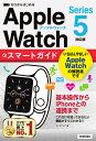ゼロからはじめる Apple Watch スマートガイド [Series 5対応版] [ リンクアップ ]