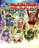 ドラゴンクエスト10 みんなでインするミナデイン!(vol.2)
