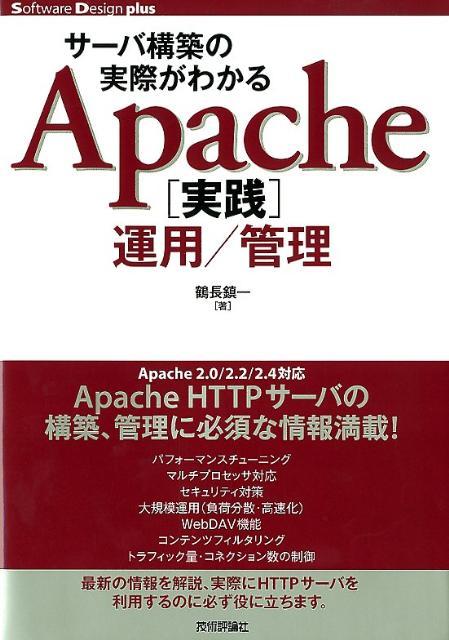 サーバ構築の実際がわかるApache「実践」運用/管理