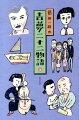 吉夢二十二物語(上巻)