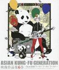 映像作品集6巻 〜Tour 2009 ワールド ワールド ワールド〜【Blu-ray】 [ ASIAN KUNG-FU GENERATION ]