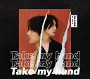 Take my hand (Type-B CD+DVD) [ キム・ヒョンジュン ]