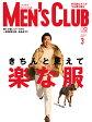 MEN'S CLUB (メンズクラブ) 2017年 03月号 [雑誌]