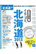 【送料無料】TRAVEL・STYLE北海道(2013)