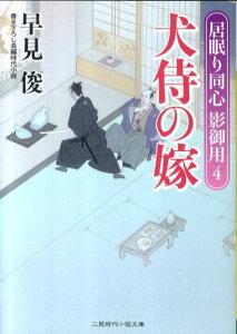 犬侍の嫁 居眠り同心影御用4 (二見時代小説文庫) [ 早見俊 ]