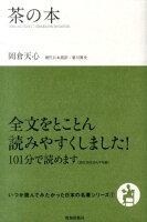 『茶の本』の画像