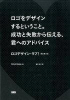 9784802510370 - ロゴデザインの参考になる書籍・本まとめ「考え方や制作過程・事例からロゴ制作を学ぶ」