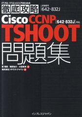 【楽天ブックスなら送料無料】Cisco CCNP TSHOOT問題集 [ ソキウス・ジャパン ]