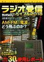 ラジオ受信バイブル(2018) 電波・radikoがもっと楽しめる! (三才ムック) [ ラジオライフ編集部 ]