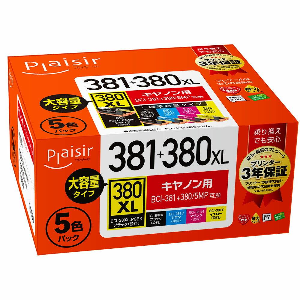 キヤノン380XL 381シリーズ 互換インクカートリッジ PLE-C381-5P プレジール