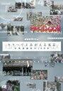 NHKスペシャル カラーでよみがえる東京 -不死鳥都市の100年ー [ (趣味/教養) ]