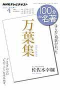 【楽天ブックスならいつでも送料無料】100分de名著(2014年4月)