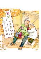 【楽天ブックス限定特典】特別じゃない日(ダウンロード特典:描きおろしおまけ漫画)
