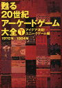 甦る20世紀アーケードゲーム大全(Vol.1) アイデア満載!ユニークゲーム編 1972年~1984年