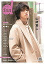 "TVガイドdan(Vol.28(JANUARY) ""動く男子""が見られる!最旬グラビア&ムービーマガ 山崎賢人 (TOKYO NEWS MOOK)"